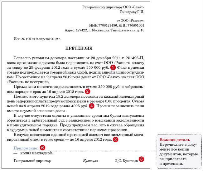 Претензия О Взыскании Неустойки По Договору Долевого Участия Образец img-1