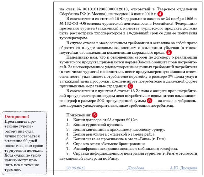 Претензия О Взыскании Неустойки По Договору Долевого Участия Образец - фото 2