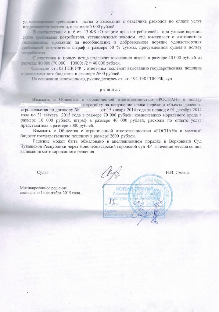 reshenie_suda_vzyskano_s_ROSPAN_v_polzu_dolschika_124_tys_rubley_-_Rechnoy_bulvar